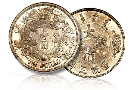 Hsuan Tung Year 3 pattern ha Chinese Rarities Headline CICF World Coin Heritage Auction