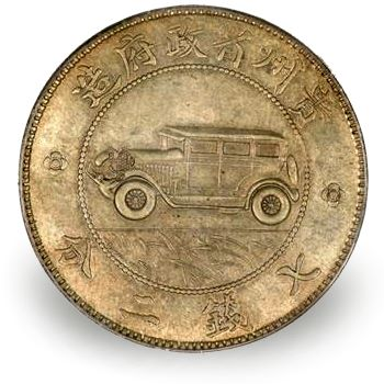 car coin ha Record setting Chinese rarities top $9.6+ million CICF event in Rosemont, IL from Heritage Auctions