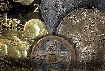 Prices Soar As Chinese Coins Reach Fever Pitch