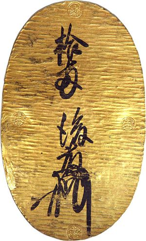 A World of Money: The Omodaka Tensho Oban
