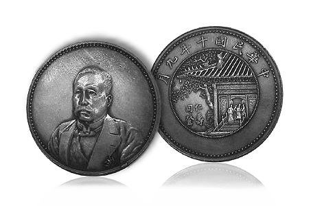 SnellCoins The Chinese Coin Collection of Dr John Snell