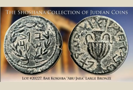 The Greatest Collection Of Judean Coins Ever Offered