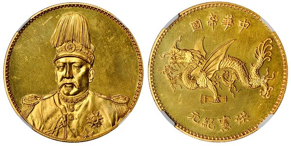 gillio 70038 1916 China Yan Shih kai Dragon Gold Dollar  Struck at the Philadelphia Mint in 1921 for  Philadelphia Coin Dealer Henry Chapman