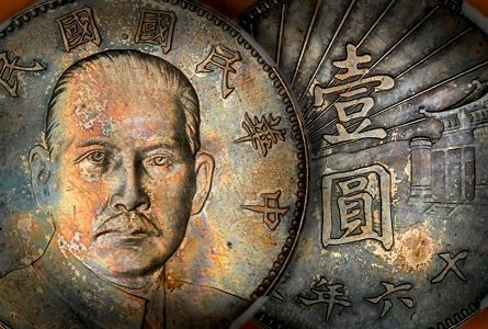 sb sun yat sen Sun Yat sen Mausoleum Pattern Dollar in Stacks Bowers Hong Kong Auction