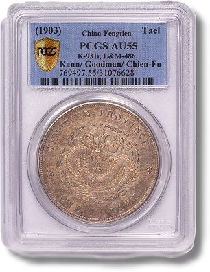1903 China Fengtien PCGS Certifies 1903 Fengtien Tael, One of Chinas Most Important Coins, During Successful Hong Kong Show