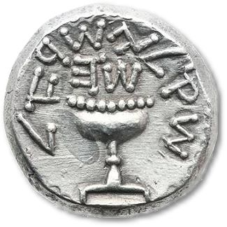 Judaean Coin The Shoshana Collection of Ancient Judaean Coins, Part 2, comes to Long Beach from Heritage Auctions