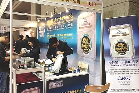 ngc bejing NGC Attends The Beijing International Coin Expo