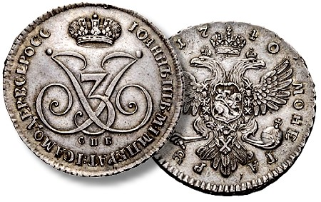sincona russian pattern1 Coin Rarities & Related Topics: The Top Ten Auction Records for Coins & Patterns