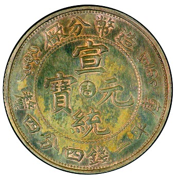 unique china 1910 rev PCGS Certifies Unique Chinese Coin
