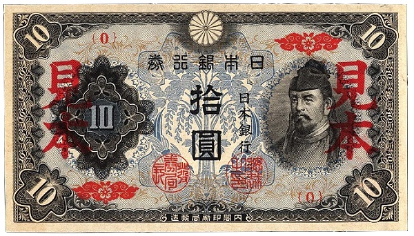 lk5424 Lyn Knight Presents the Japanese Destiny Collection of Banknotes for Sale at the IMPS in Memphis