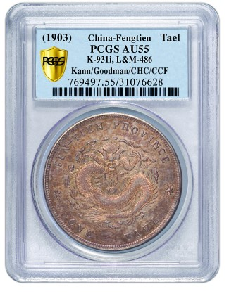 pcgs tael Professional Coin Grading Service  Shanghai Office Will Open July 20, 2013