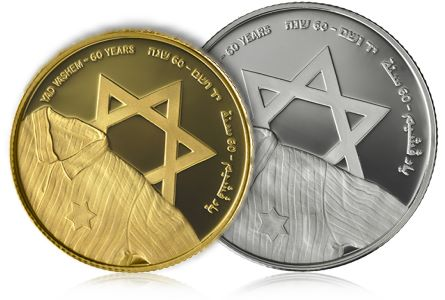 NewCoins Bank of Israel Issues Legal Tender Coins Honoring 60th Anniversary of Yad Vashem