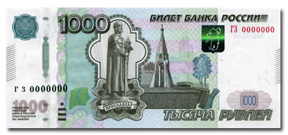 1000ruble The Sochi 100 Ruble Note and Other Circulating Russian Banknotes: A Brief Primer