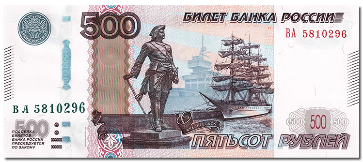 500 The Sochi 100 Ruble Note and Other Circulating Russian Banknotes: A Brief Primer