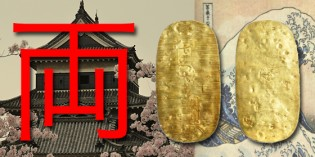 The History of the Japanese Ryō Coin