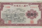Spink China Sale to Feature Rare 10,000 Yuan Running Horse Note