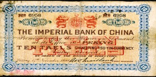Rare Chinese Banknotes to be Sold at May 24 Hong Kong Auction