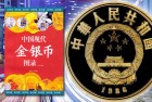 Chinese Coins: Buy the Book and the Coin