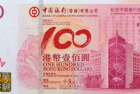 Centennial Currency: Bank of China's 2012 Commemorative Note