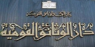 ANS Launches Online Catalog with Egyptian National Library