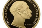 Russia 2015 Russian Geographical Society 50 Ruble Gold Coin