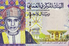 Oman Issues New 1 Rial Commemorative Banknote