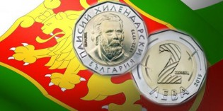 Bulgaria to Issue New 2 Lev Denomination of Coin