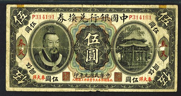 Bank of China, 1912, Mukden, Manchuria Branch Issue Rarity