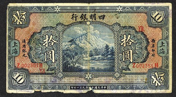 Ningpo Commercial Bank 1925 Issue Banknote