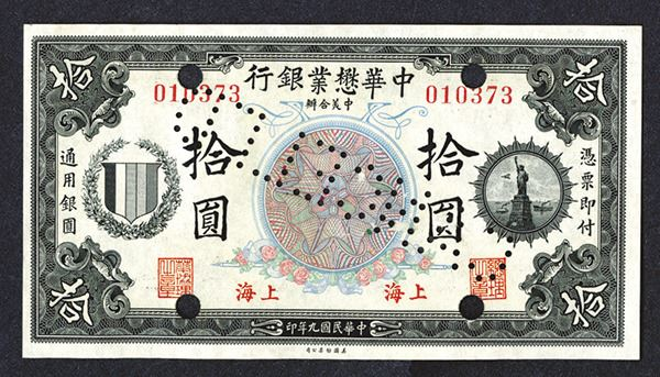 Chinese-American Bank of Commerce, 1920 Shanghai Branch Issue.
