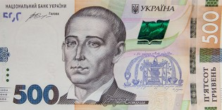 Ukraine Introduces New 500 Hryvnia Banknote