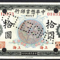 Archives international Auctions XXX - U.S. Chinese and World Banknotes, Scripophily and Coins