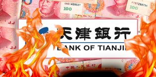 World Paper Money – Chinese Bank Fraud Leads to Millions in Missing Cash