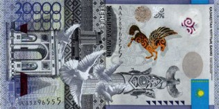 Kazakhstan Issues 20,000 Tenge Note