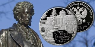 Russia Issues Latest Architectural Monument Commemorative Coin