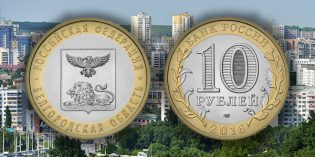 New Commemorative World Coins from Bank of Russia
