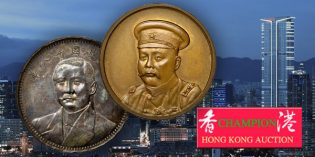 Champion Summer Hong Kong Auction Attracts Top Bidders, Record Prices for Chinese Coins