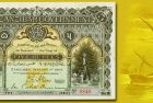 World Paper Money – Finest Known Issued, Uncancelled Zanzibar 5 Rupees