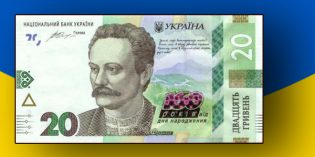 National Bank of Ukraine Presents New Banknote Commemorating Famous Writer