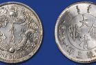 Reversed Dragon Pattern Dollar at Stack's Bowers Ponterio Hong Kong Showcase Auction
