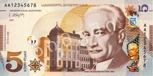 World Banknotes – Georgia to Issue New 5 Lari Note