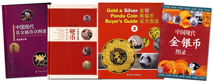 Chinese coin books - courtesy NGC, Peter Anthony