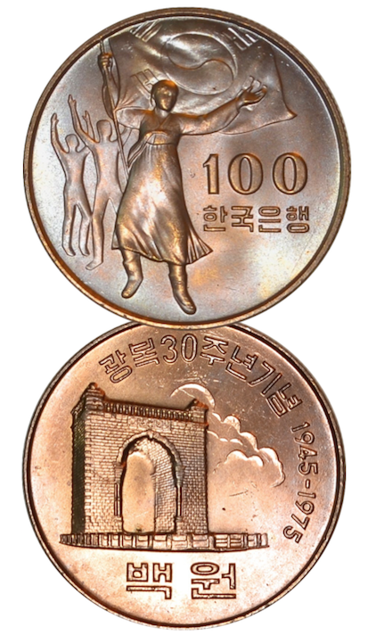 South Korea 1975 30th Anniversary Of Liberation 100 Won Commemorative Coin