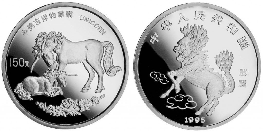 China: 1995 150-yuan .999 fine 20 oz silver Proof Unicorn