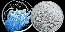 ukraine Shchedryk carol of the bells coin