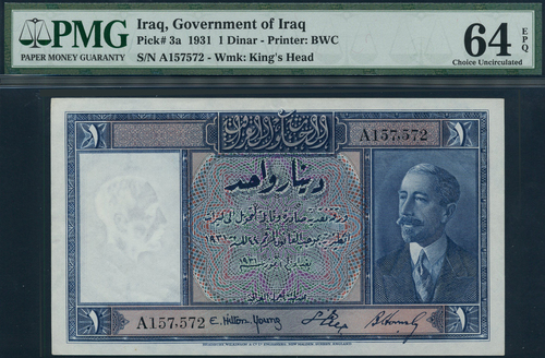 Government of Iraq, 1 dinar banknote