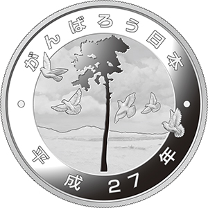 reverse, Japan 2015 Great East Japan Earthquake Reconstruction Project (4th Series) 1,000 Yen Silver Coin