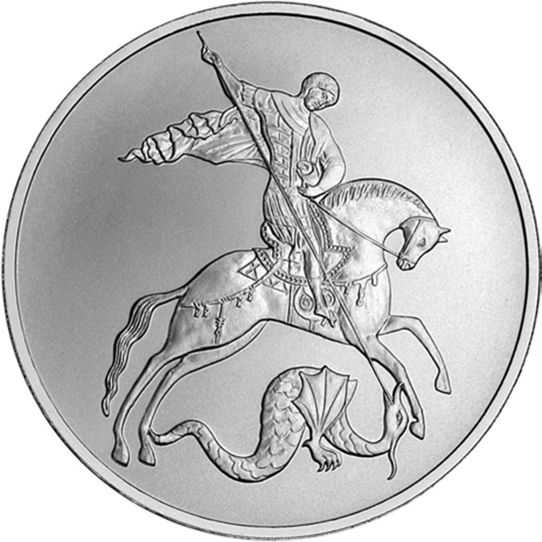 reverse, Russia St. George the Victorious 3 Ruble Silver Bullion Coin
