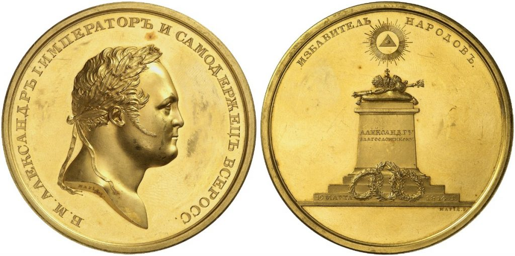 Russia 1914 Gold medal in the weight of 48 ducats of Maria Feodorovna on her son's entry in Paris. All images courtesy Kunker GmbH