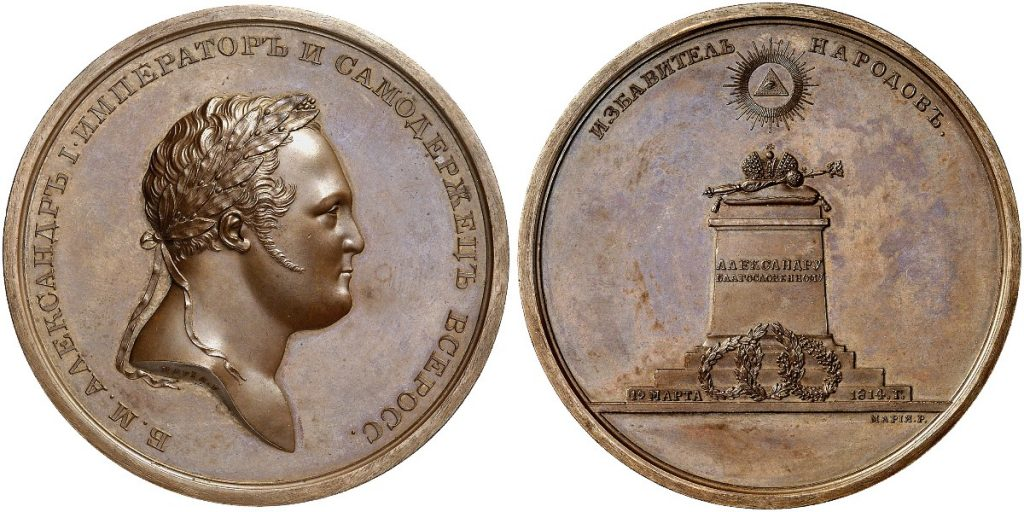Russia 1914 Bronze medal of Maria Feodorovna on her son's entry in Paris. Image courtesy Künker GmbH